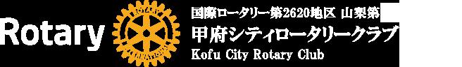 甲府シティロータリークラブ